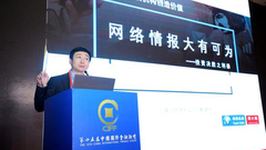 黄晓东:网络情报能为金融科技做?#35009;?#20107;情?