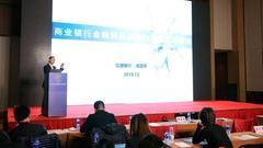 周昆平:商业银行金融科技发展与金融生态构建