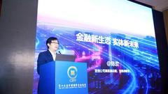 陈欢:实体经济发展才能让金融服务取得更好的发展