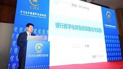 刘鑫谈包商银行跨界融合:占领用户常用app