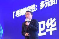 王卫华:今年资产配置不要期望过高 应寻求多元化