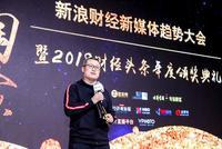邓庆旭:自媒体行业大浪淘金 财经头条赋能创作者