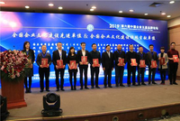 第六届中国企业五星品牌论坛获奖名单