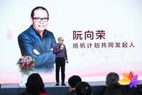 阮向荣:公益是促进全民美好生活的重要组成部分