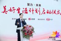 李光斗:希望通过品牌的力量 推动中国人实现美好生活