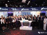 网红电商第一股如涵控股IPO首日开盘报11.5美元