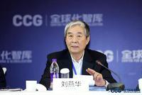 刘燕华:创新是中国进一步改革开放的巨大挑战