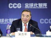 宋志平:国有企业面对国际质疑需要澄清的三个问题