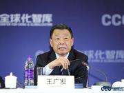 王广发:改革开放走过40年 第二个40年会更加开放