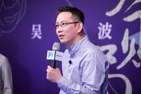 吴晓波:我挺看好微商的 只要防范别做成传销就行