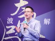 新浪商课|吴晓波答疑:谈微商、谈共享单车、谈996