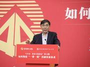 姜建清:做好一带一路投融资 要秉持共商共建共享原则