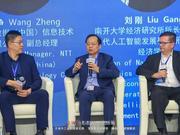 刘刚:实体经济和人工智能的融合已经开端了