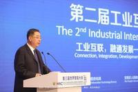 王小宁:充分发展工业互联网 打造智能制作产业链