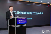 何积丰:工业APP是推动工业互联网的重要手段