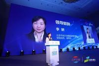 北京市地方金融监督管理局党组成员、副局长李妍致辞