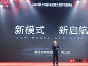 2019年度商业模式中国峰会圆满落幕