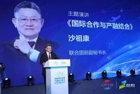 联合国前副秘书长沙祖康:国际合作与产融结合