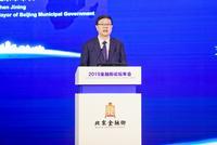 陈吉宁:增进科技与金融深度融合 加快金融科技发展