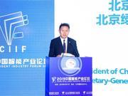 北京环境交易所总裁、北京绿色金融协会秘书长梅德文