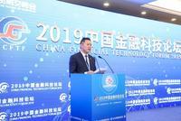 北京环境交易所总裁、北京绿色金融协会秘书长梅德文主持