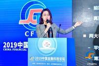 王梦寒:区块链推动建立开放与共享的新金融体系
