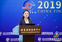 李晓丹:互联网供应链如何赋能金融客户 服务于社会