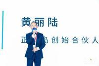 正和岛副董事长黄丽陆演讲