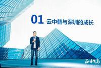 深圳云中鹤科技股份有限公司董事长董辉演讲