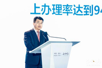 青岛市民营经济发展局局长高善武演讲