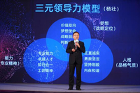 北大国发院讲席教授杨壮:领军人物应具备的几大要素