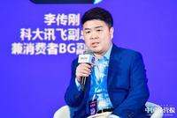 李传刚:技术革新会给消费带来巨大的颠覆式体验