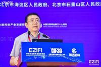 杨涛:金融科技时代的监管与安全