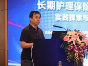 刘长利:长护险普惠性高于盈利性 应给予税费优惠