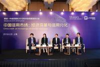 信用展望研讨会:运营环境变化下证券化所发挥的作用