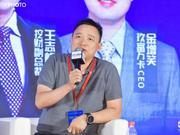 王志峰:做好消费金融的基础研究 促进行业持续发展