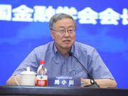 周小川:我们需要提前做好准备 使人民币成为强势货币