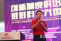 金海年:中国应建立全球视野的基础科学研究特区