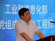 工信部张峰:推进工业文化发展 提升工业综合竞争力