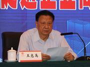 王忠禹:经济全球化、产业分工协作大势不可逆转