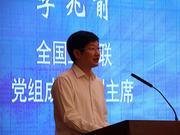 李兆前:推进民营企业文化建设 助力迈向高质量发展