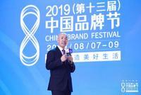 王永发布中国品牌榜500强(2018-2019)