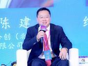 睿智合创董事长陈建:将消费者需求对接给金融机构