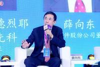 东华软件薛向东:利用产品和技术帮客户创造价值