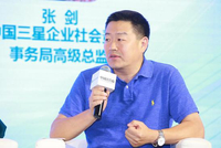 中国三星张剑:紧随国家发展战略是一种社会责任