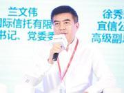 厦门国际信托兰文伟:我国有一套完善的公益运作机制