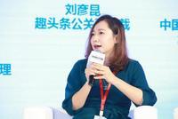 趣头条刘彦昆:从自身的产品公司特点出发做公益