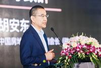 胡安东:住房租赁业要考虑公共性社会性 不能迷失自我