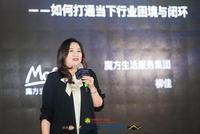 魔方生CEO柳佳:租赁公寓前期选址是决定投资回报关键