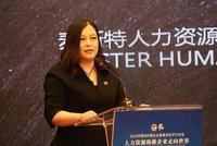 麦斯特李妍菲:人力资源助企业走向世界命题意义重大